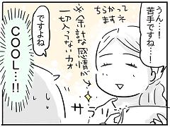 小ネタ145