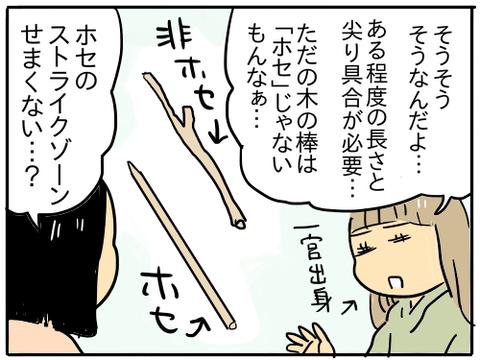 三河弁と筑後弁と福井弁10