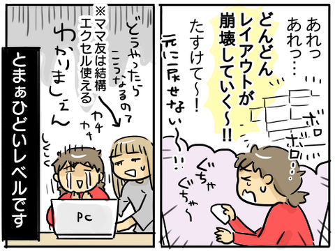 あきばさん3