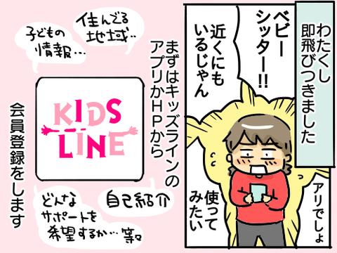 キッズライン3