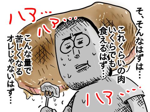 ステーキ4