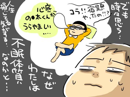不眠はツラいよ6