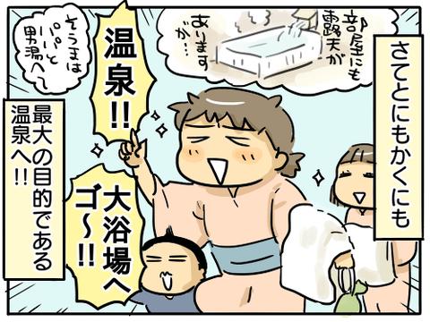 榊原温泉12