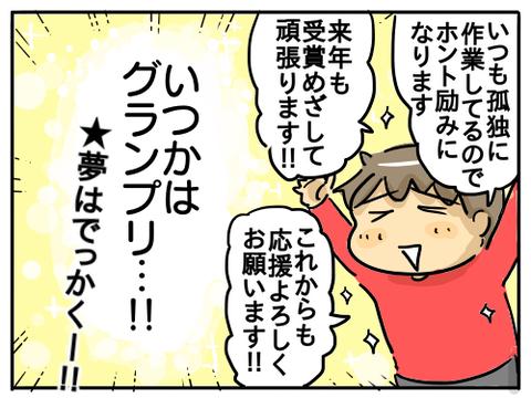 2019ブログオブザイヤー5