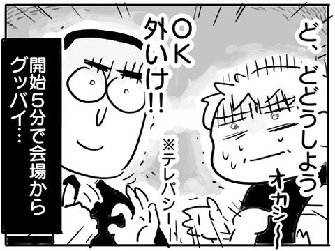 じいちゃんの葬式10