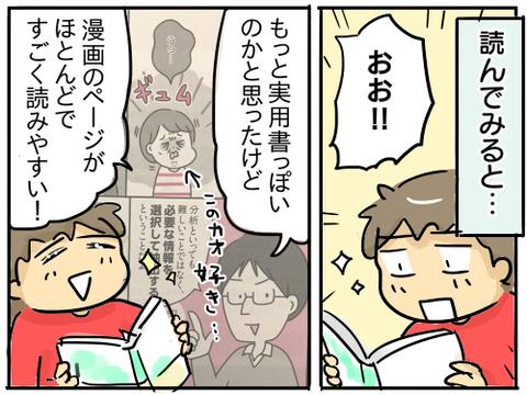 あきばさん5