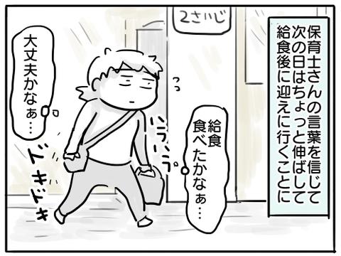 慣らし保育10