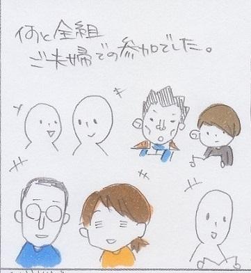 メリさん・漫画