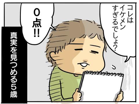 イケメン5