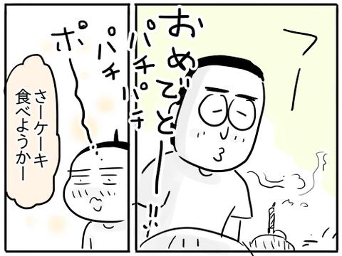 ハッピーバースデーゆうちゃん3