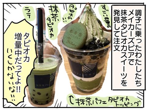 タピオカリベンジ6