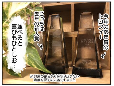 2019ブログオブザイヤー4