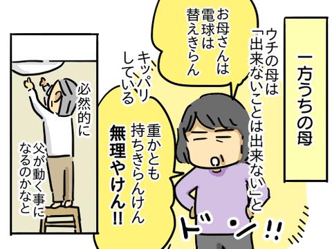 母の教育5