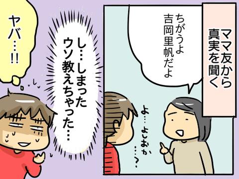 吉岡里帆4