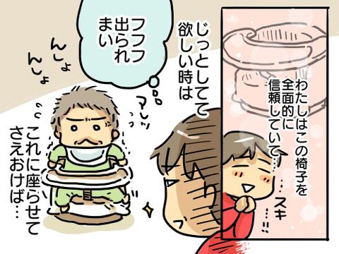 ご飯の椅子2