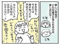 小ネタ60