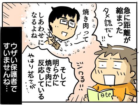 フレッシュ5