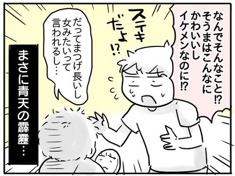 そうま(女の子顔)3