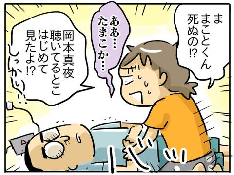 トゥモロー6