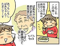 小ネタ116