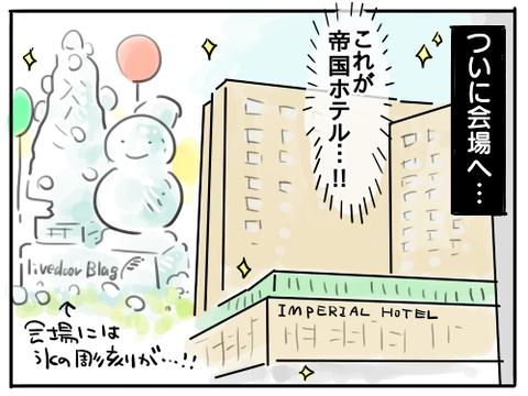 2019ライブドアブログ大忘年会9