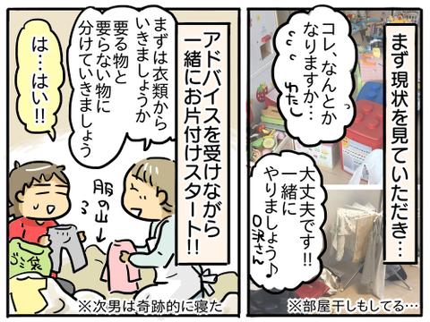 キッズライン家事代行3