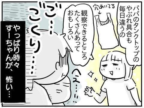 すーちゃんの観察力6