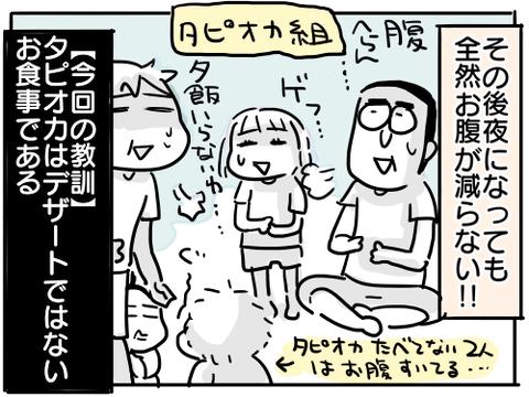 タピオカリベンジ8