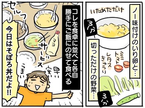 そぼろ丼4