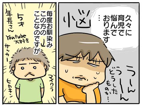 天の邪鬼1