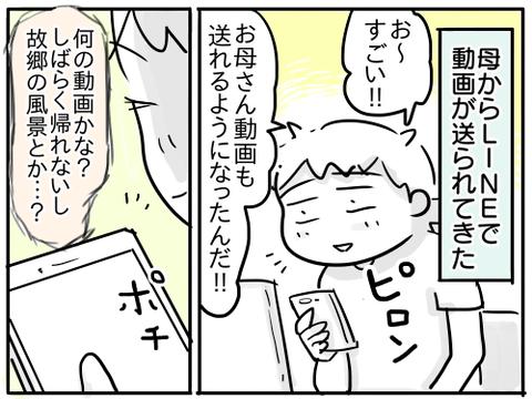 父のミシン1
