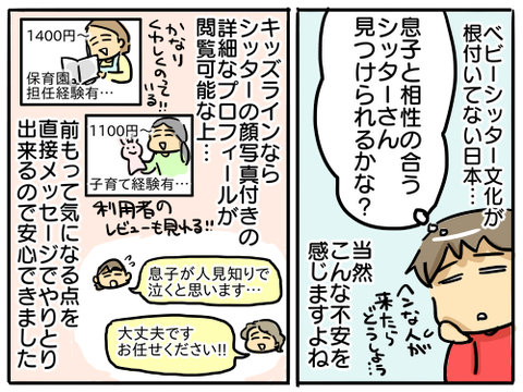 キッズライン4