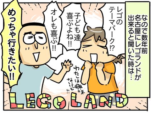 レゴランド2