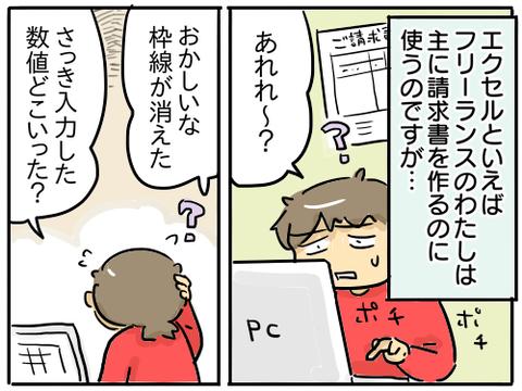 あきばさん2