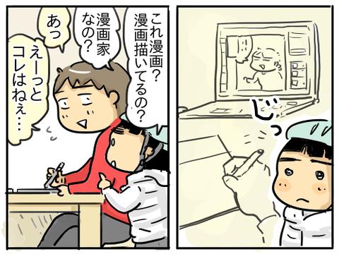 漫画家なの?3