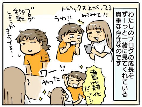 ママ友10