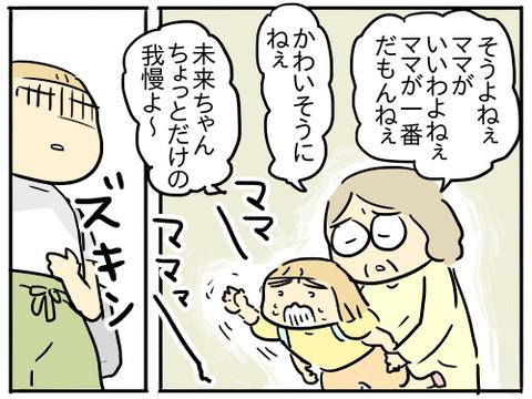honpen362