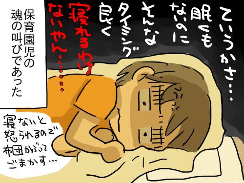 不眠はツラいよ13