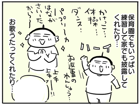 次男運動会3