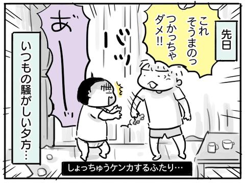すーちゃんのストレス3