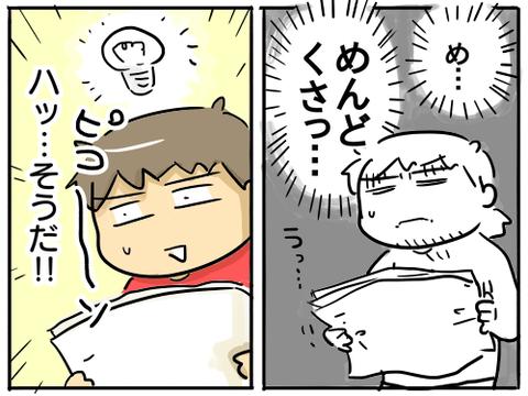 すーちゃん塾3