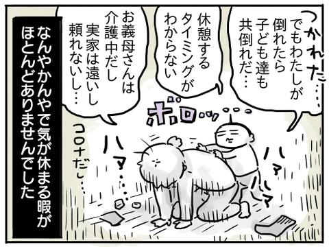 お休み期間10