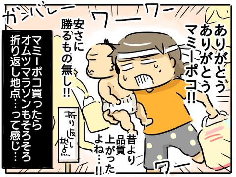 オムツマラソン4