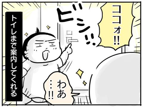 トイレ案内人3