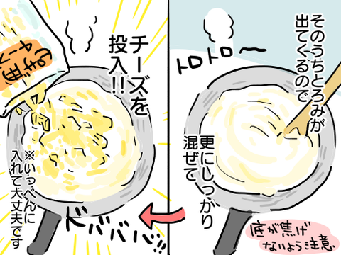 チーズフォンデュ4