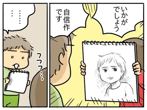 イケメン4