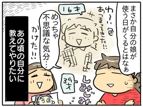 コピック5