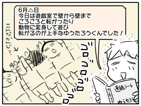 連絡ノート3