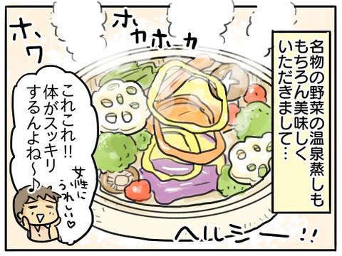 榊原温泉18