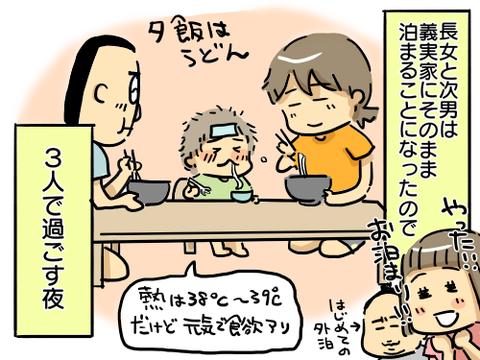 ママひとりじめ7